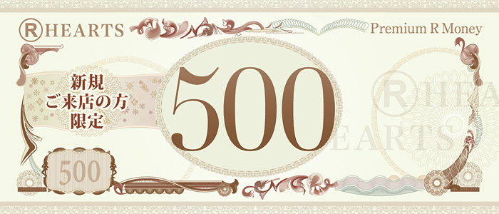 アールハーツ500円割引クーポン